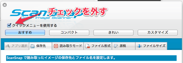 ScanSnap Manager  設定