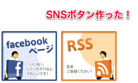 SNSボタン