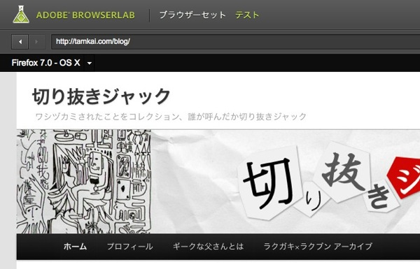 Adobe® BrowserLab