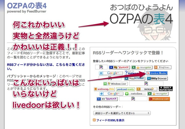 OZPAの表4  powered by FeedBurner