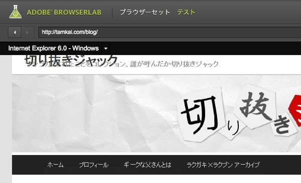 Adobe® BrowserLab ie6