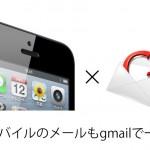 gmailonmobile.jpg