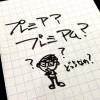 プレミアとプレミアムの違い。実は全然違うものだって知ってました?