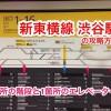 新しい東横線渋谷駅のホームで、階段が一番近い車両とドアの場所を調べてみた。
